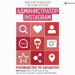 Аудиокнига Администратор Instagram. Руководство по заработку (Евгений Козлов)