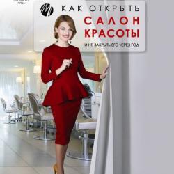 Как открыть салон красоты и не закрыть его через год (Елена Мотчаная)