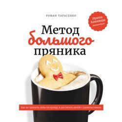 Метод большого пряника(Роман Тарасенко) - скачать книгу