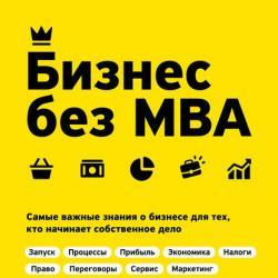 Бизнес без MBA (Олег Тиньков)