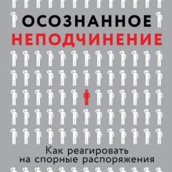 Осознанное неподчинение (Айра Чейлефф) - скачать книгу
