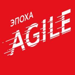 Эпоха Agile (Стивен Деннинг)