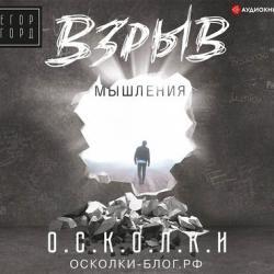 Аудиокнига Взрыв мышления (Егор Горд)