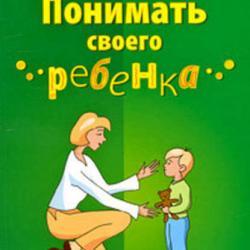 Понимать своего ребенка (А. Г. Грецов)