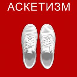 Аскетизм (Патрик Дж. Холл)