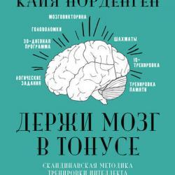 Держи мозг в тонусе. Скандинавская методика тренировки интеллекта (Кайя Норденген)