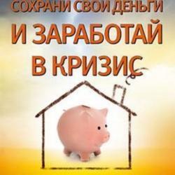 Сохрани свои деньги и заработай в кризис (Александр Александрович Потапов)