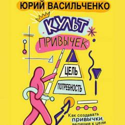 Культ привычек(Юрий Леонидович Васильченко) - скачать книгу