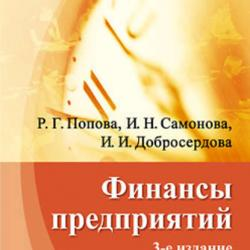 Финансы предприятий (Рахиля Галимовна Попова)