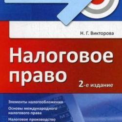 Налоговое право: краткий курс (Н. Г. Викторова)