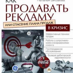 Как продавать рекламу, или Спасение плана продаж в кризис (Наталья Тихоновна Бибаева)