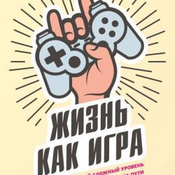 Жизнь как игра (Мария Горина) - скачать книгу