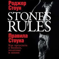 Правила Стоуна (Роджер Стоун) - скачать книгу