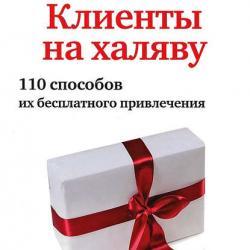 Клиенты на халяву. 110 способов их бесплатного привлечения (Андрей Парабеллум)