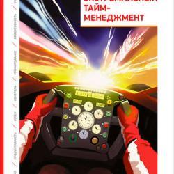 Экстремальный тайм-менеджмент (Николай Мрочковский)