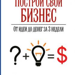 Построй свой бизнес. От идеи до денег за 3 недели (Петр Осипов)