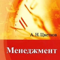 Менеджмент (А. Н. Цветков)