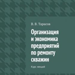 Организация иэкономика предприятий поремонту скважин. Курс лекций (В. В. Тарасов)