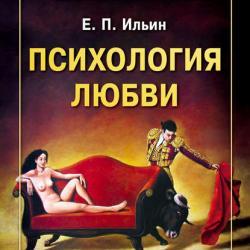 Психология любви (Е. П. Ильин)