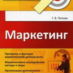 Маркетинг. Краткий курс (Г. В. Попова)