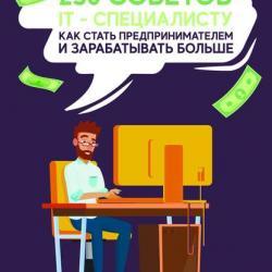 230 советов IT-специалисту как стать предпринимателем и зарабатывать больше (Евгений Викторович Шилов) - скачать книгу