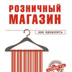 Розничный магазин: с чего начать, как преуспеть (Анна Бочарова)