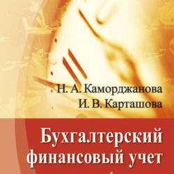 Бухгалтерский финансовый учет (Ирина Карташова)