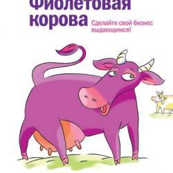 Фиолетовая корова. Сделайте свой бизнес выдающимся! (Сет Годин)
