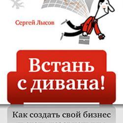Встань с дивана! Как создать свой бизнес и стать независимым (Сергей Александрович Лысов)