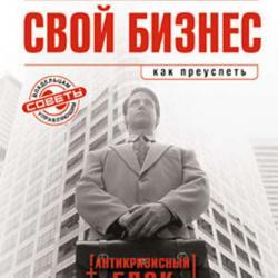 Свой бизнес: с чего начать, как преуспеть (Лилия Николаевна Агаркова)