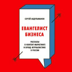 Аудиокнига Евангелист бизнеса (Сергей Абдульманов)