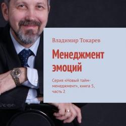 Менеджмент эмоций. Серия «Новый тайм-менеджмент», книга 5, часть 2 (Владимир Токарев) - скачать книгу