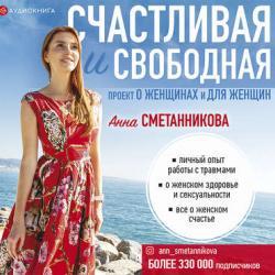 Аудиокнига Счастливая и свободная (Анна Сметанникова)