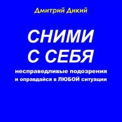 Сними с себя несправедливые подозрения и оправдайся в любой ситуации (Дмитрий Дикий) - скачать книгу