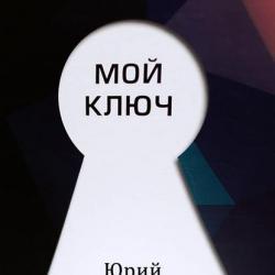 Мой Ключ (Юрий Александрович Белойван) - скачать книгу