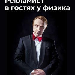 Рекламист в гостях у физика (Алексей Иванов)