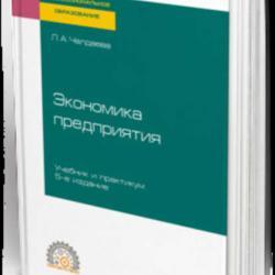 Экономика предприятия 5-е изд., пер. и доп. Учебник и практикум для СПО (Лариса Алексеевна Чалдаева)