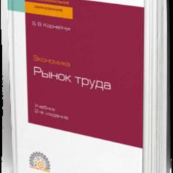 Экономика: рынок труда 2-е изд., испр. и доп. Учебник для СПО (Борис Васильевич Корнейчук)