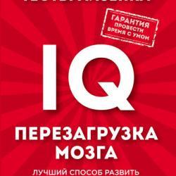 Тесты Айзенка. IQ. Перезагрузка мозга. Лучший способ развить свои интеллектуальные способности (Ганс Айзенк) - скачать книгу