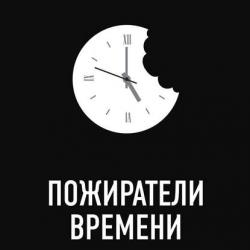 Пожиратели времени. Как избавить от лишней работы себя и сотрудников (Александр Фридман) - скачать книгу