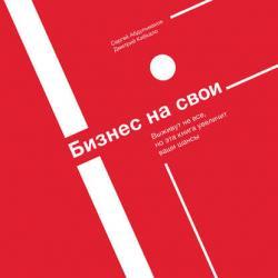 Аудиокнига Бизнес на свои (Сергей Абдульманов)