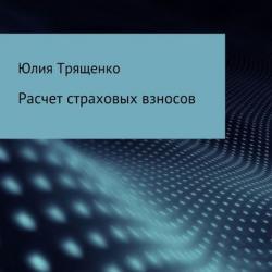 Расчет страховых взносов (Юлия Трященко)
