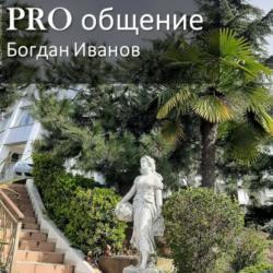 PRO общение (Богдан Иванов)