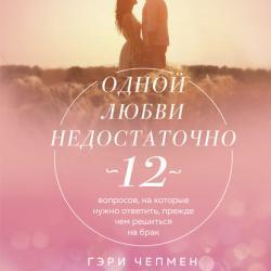 Одной любви недостаточно. 12 вопросов, на которые нужно ответить, прежде чем решиться на брак - скачать книгу