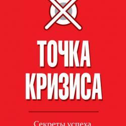 Точка кризиса (Брайан Трейси) - скачать книгу