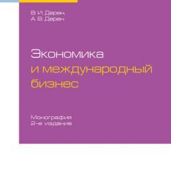 Экономика и международный бизнес 2-е изд., испр. и доп. Монография (Андрей Васильевич Дерен)