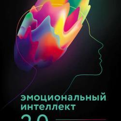 Эмоциональный интеллект 2.0 (Джин Гривз)