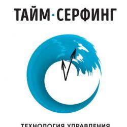 Тайм-серфинг (Пол Луманс) - скачать книгу
