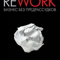 Rework: бизнес без предрассудков (Джейсон Фрайд)