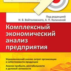 Комплексный экономический анализ предприятия. Краткий курс (Коллектив авторов)